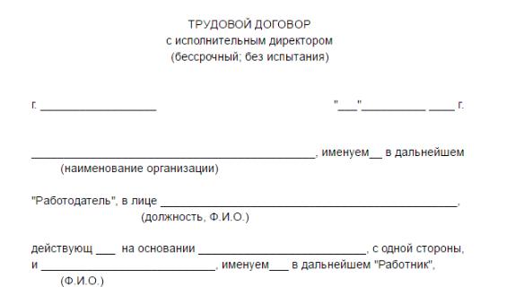Трудовой договор с исполнительным директором трудовой договор Прямой переулок