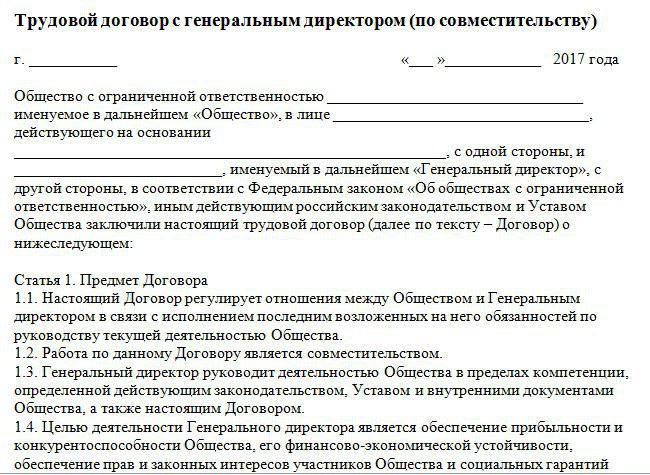 Трудовой договор по совместительству с генеральным директором