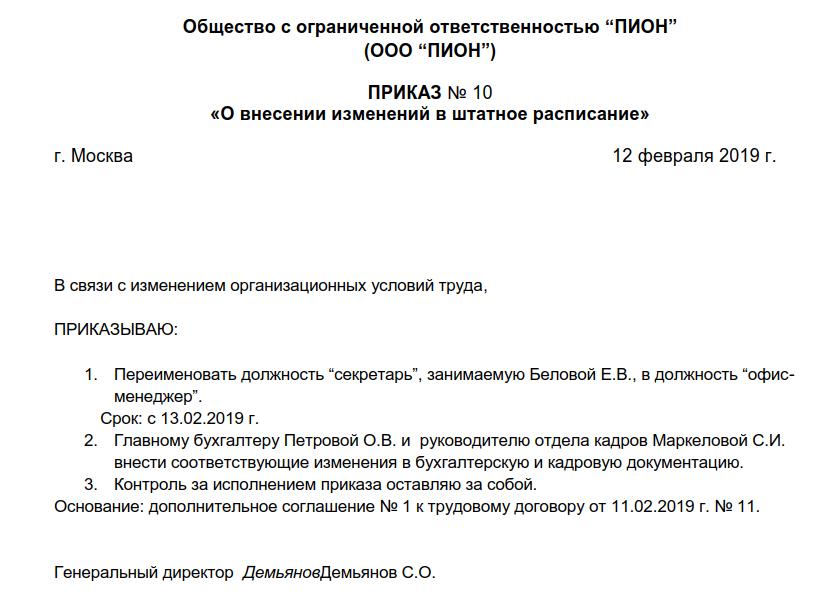Доп соглашение о продлении срока договора
