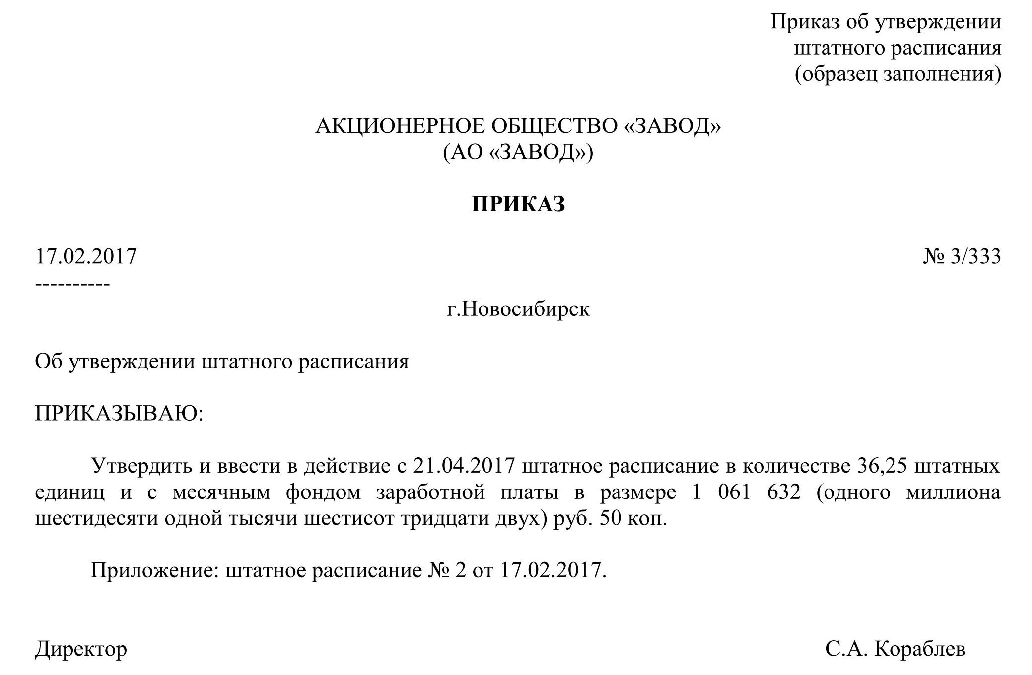 Образец приказа об изменении штатного расписания 2019 | скачать.