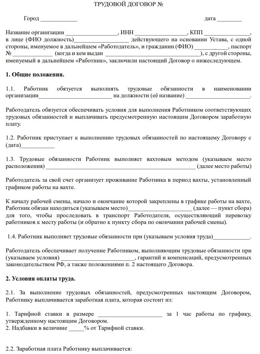 Трудовой договор на вахтовый метод работы образец трудовые книжки со стажем Сухаревская