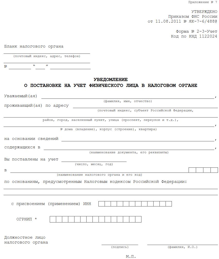 Как сделать инн иностранному гражданину в москве