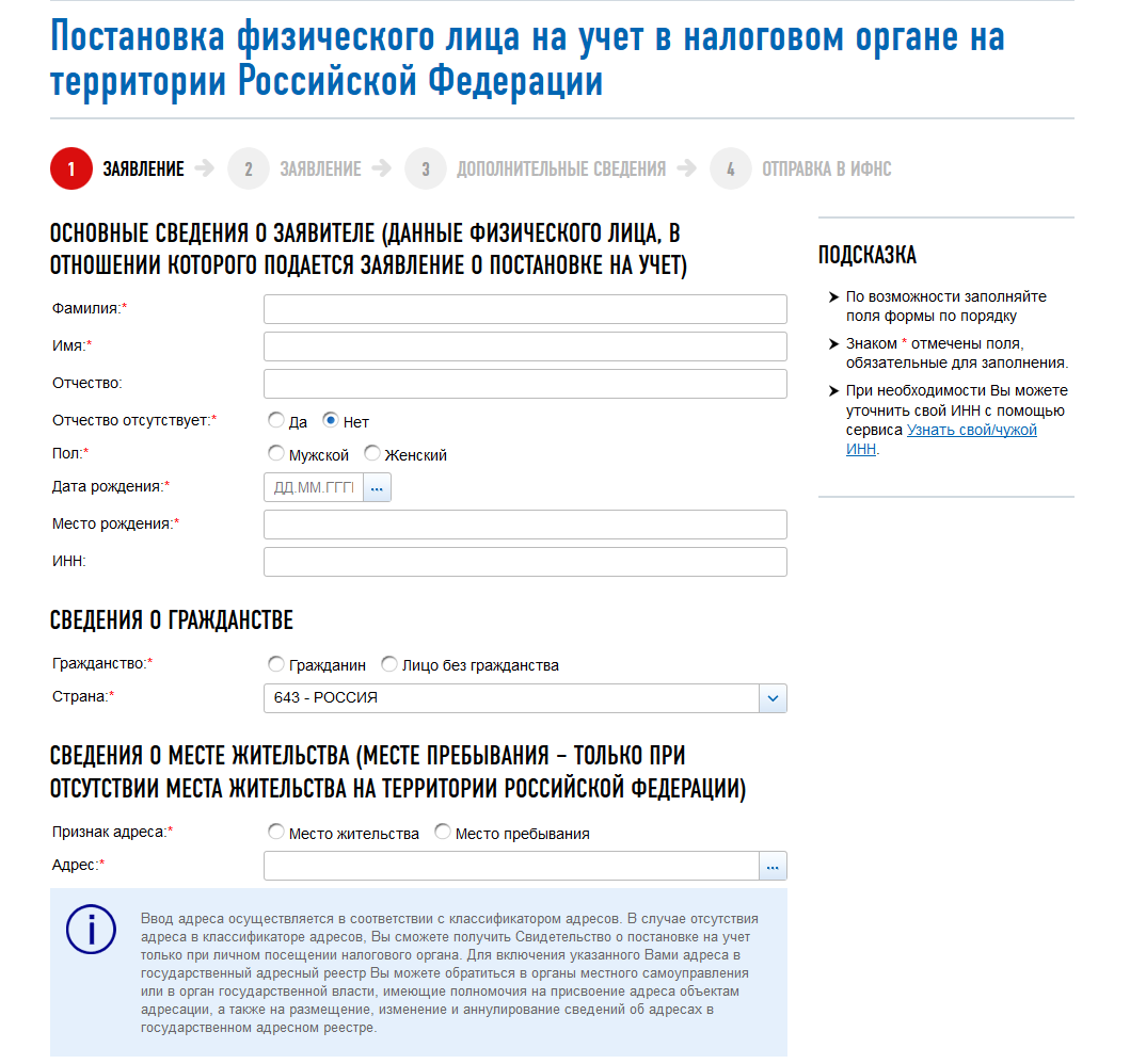 как найти свой инн по паспорту через интернет россия