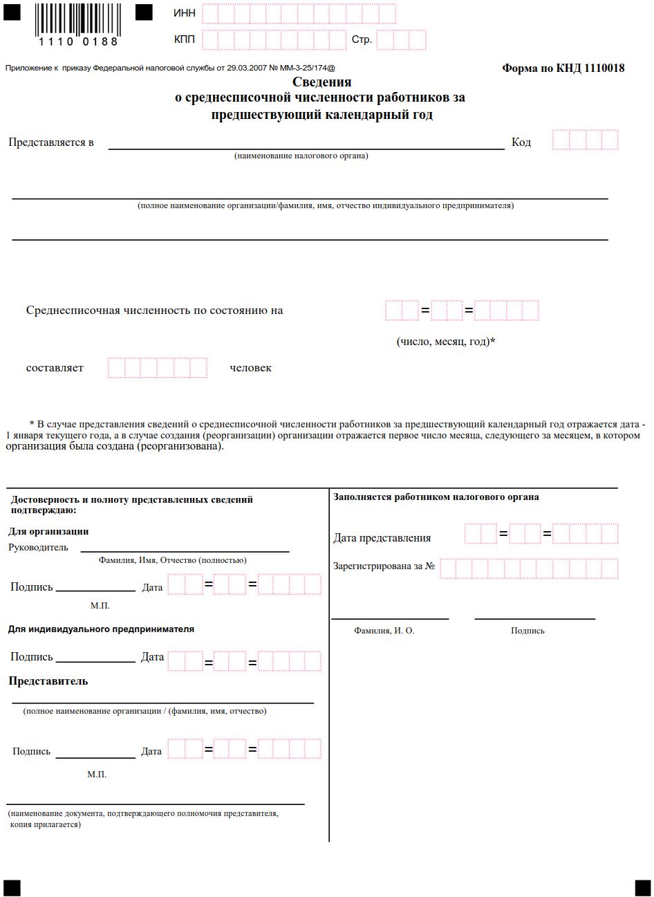 Регистрация ип сведения о численности ибг ран бухгалтерия