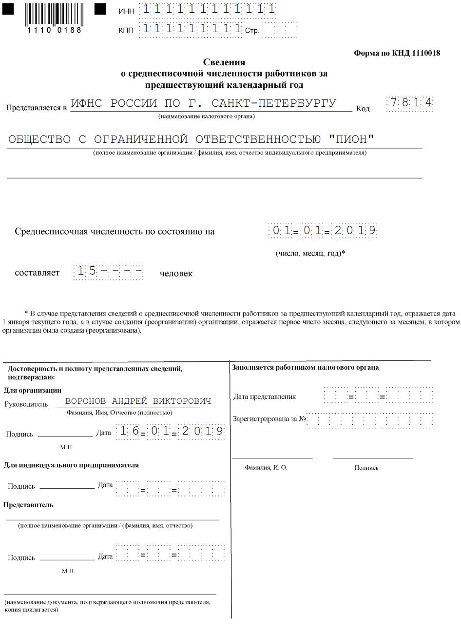 Как сделать регистрацию иностранца через госуслуги