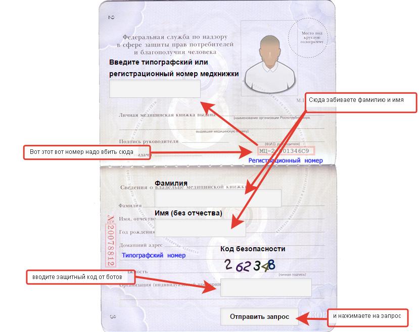 Как можно проверить подлинность медицинской книжки где сделать патент на работу адрес