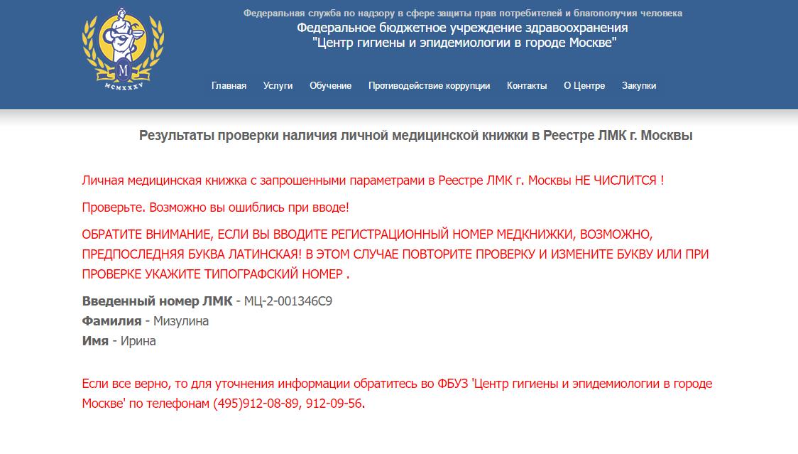 Реестр медицинских книжек города москва где в новосибирске можно оформить медицинскую книжку