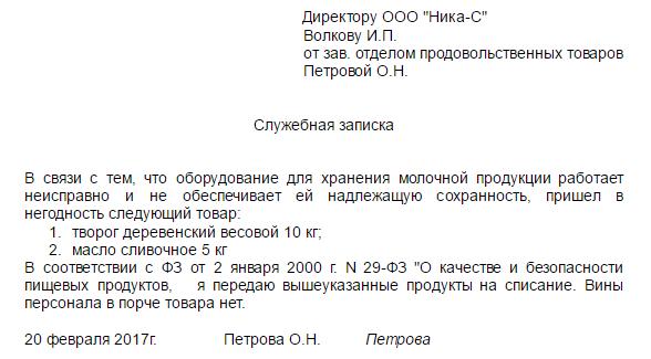 Образец служебной записки на доплату кондитеру