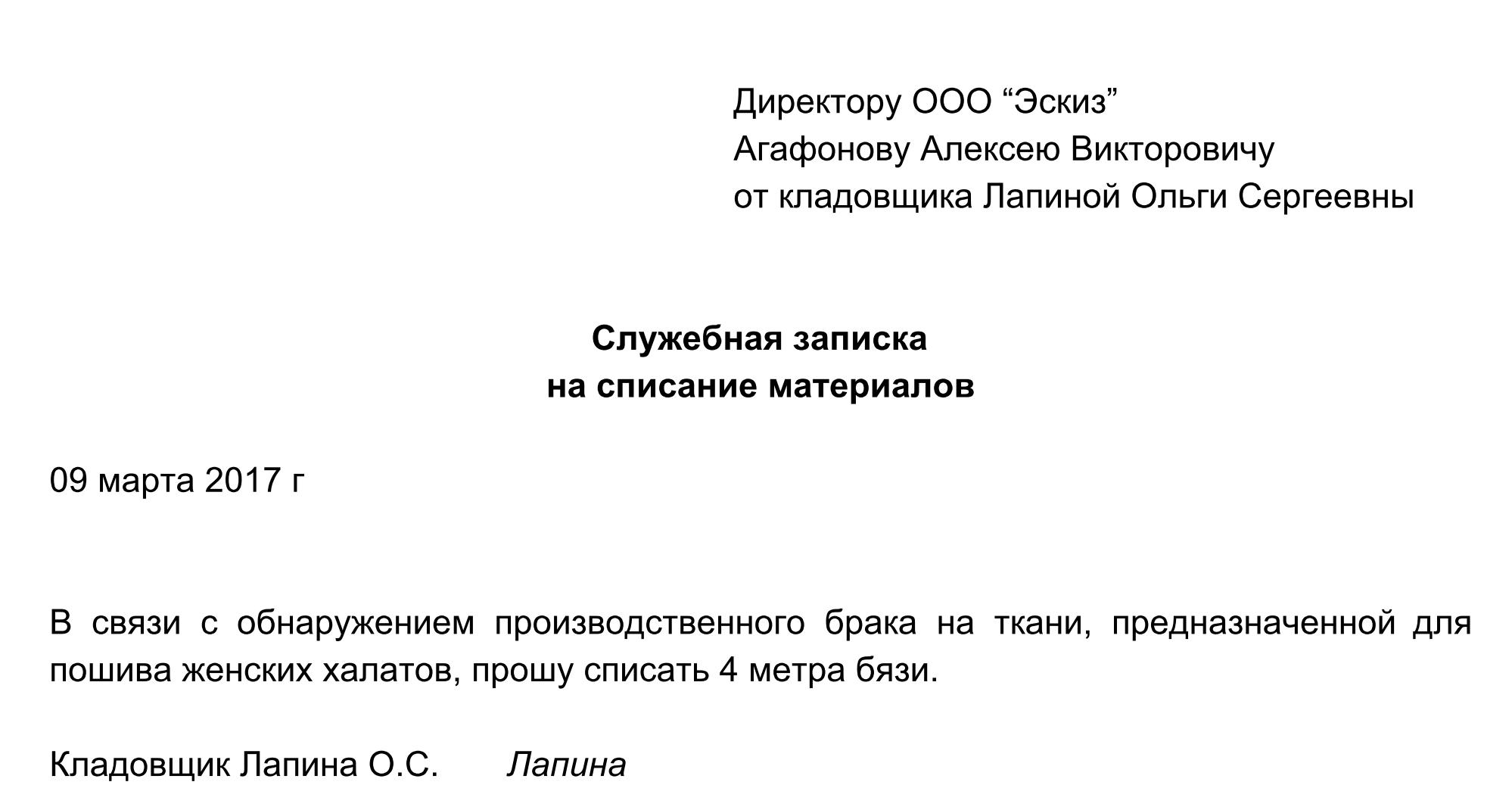 Служебная записка о переводе