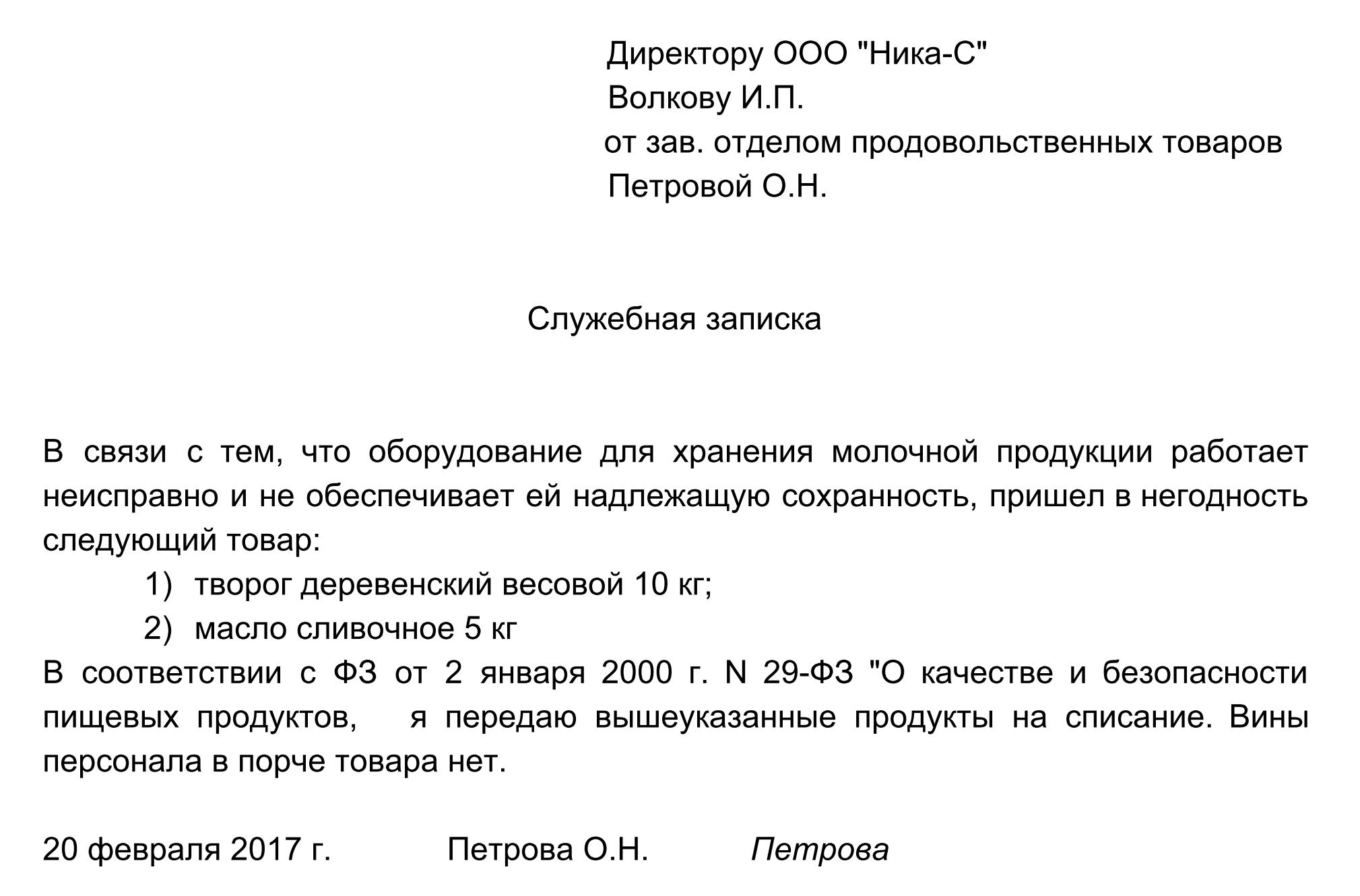 Служебная записка на возврат комиссии
