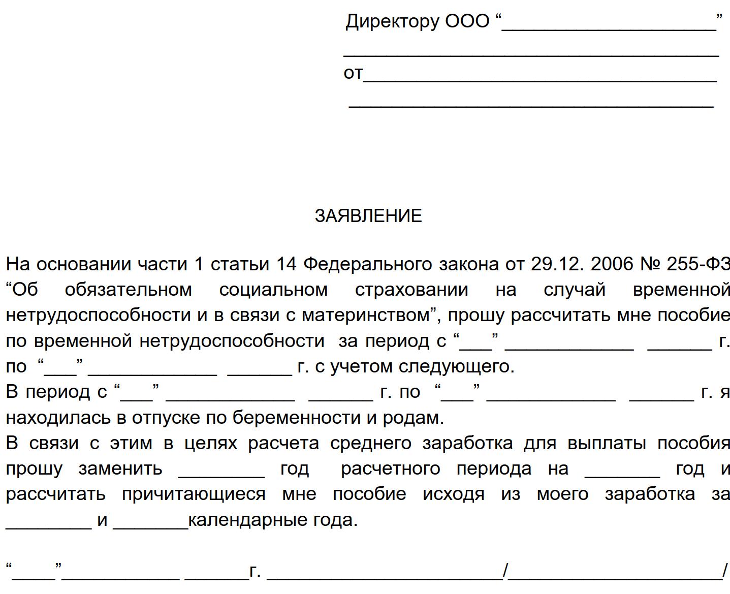 Больничный лист расчет за фсс водительская медицинская справка в красногвардейском районе