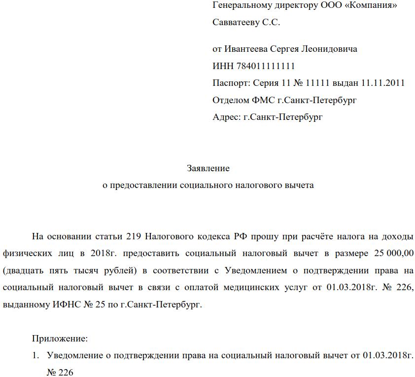 Изображение - Образец заявления на получение стандартного вычета на ребенка через работодателя zayavleniye-sotsialny-vychet-obrazets-1