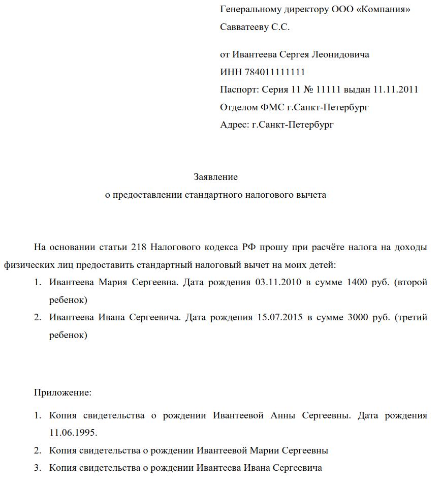 Изображение - Образец заявления на получение стандартного вычета на ребенка через работодателя zayavleniye-standartny-vychet-obrazets-1
