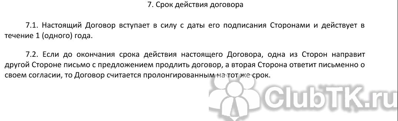 Образец договора о продлении срока действия (продление по инициативе сторон)