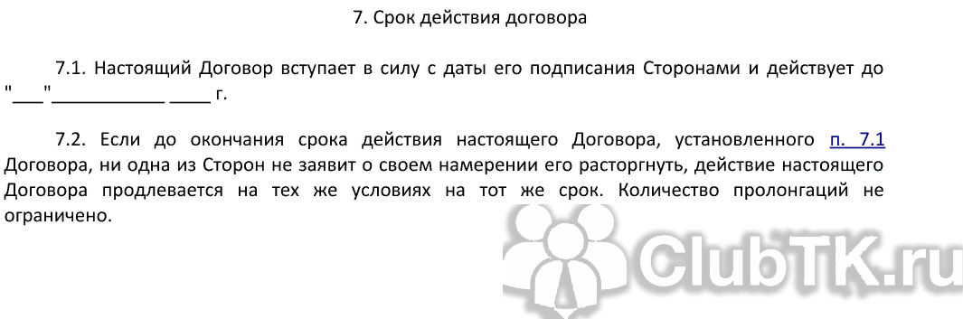 Образец договора с пролонгацией (автоматическое продление)