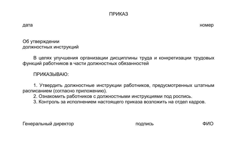 приказ о утверждении должностной инструкции в доу