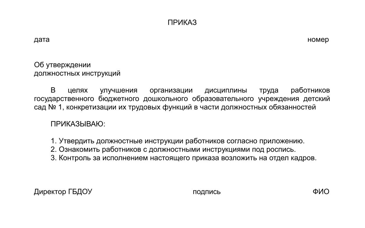 Образец приказа об утверждении перечня инструкций по охране труда 2020 год