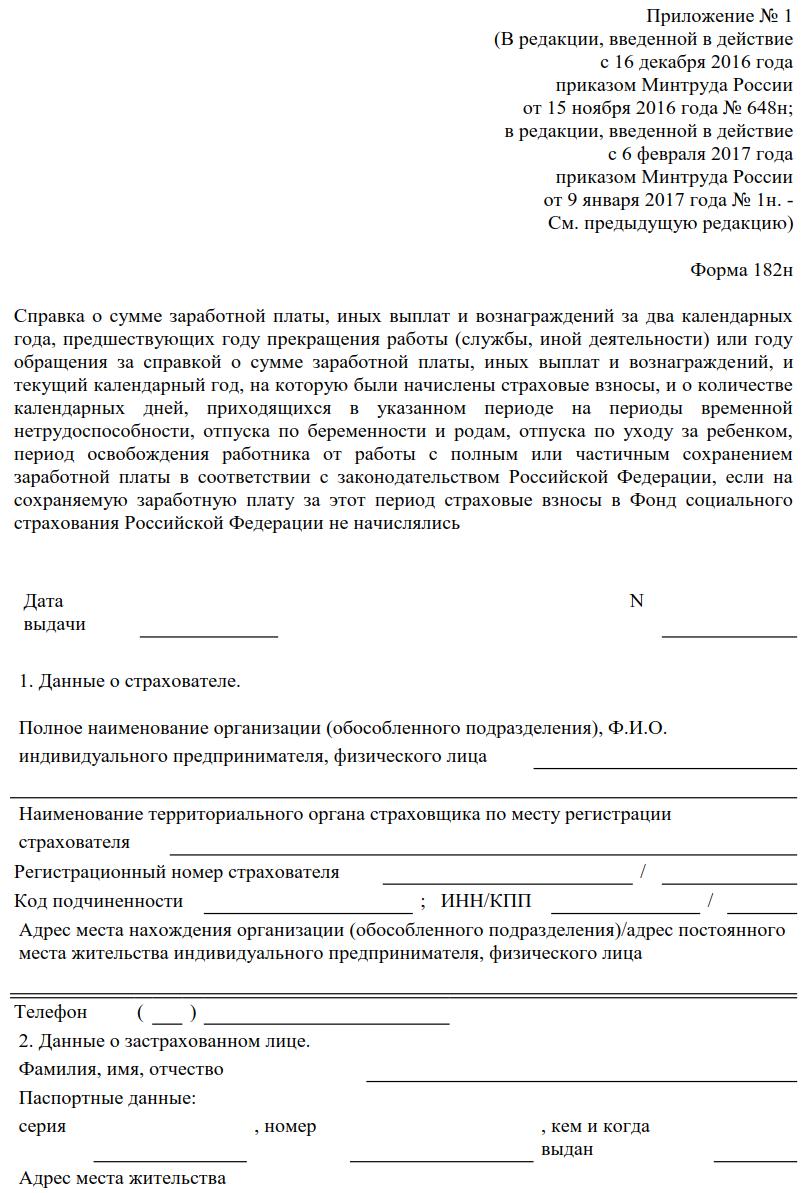 Расчет пособия по временной нетрудоспособности (приложение к листку нетрудоспособности) (образец заполнения) 2019