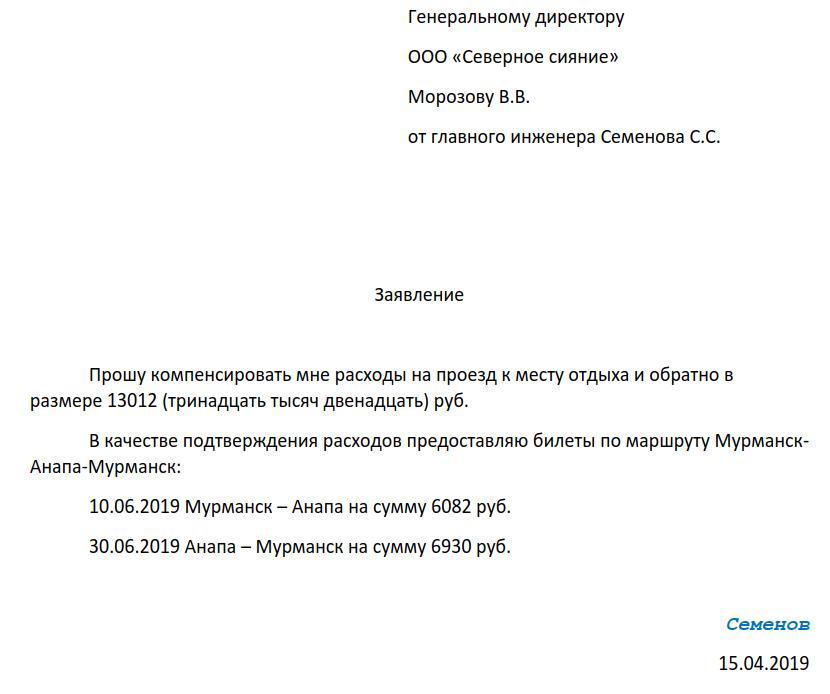 Написать онлайн заявление в мвд по ростову на дону