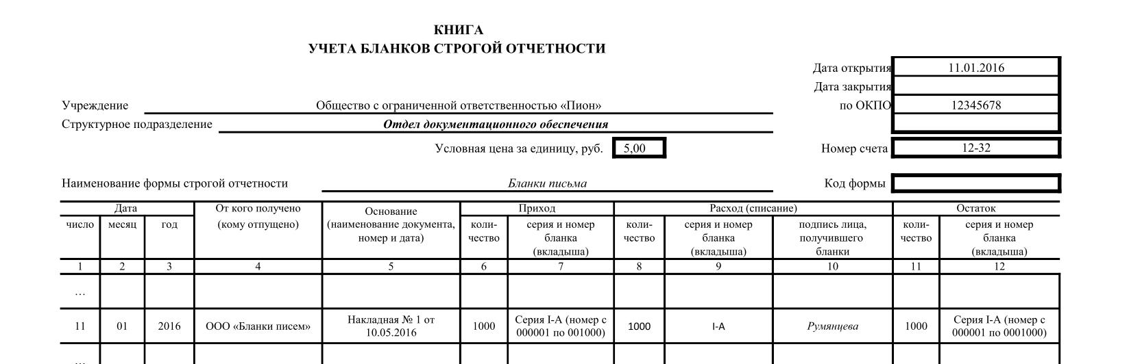 Журнал регистрации бсо ип изменения в регистрации ооо в 2019