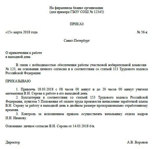 Трудовой кодекс обязанность работодателя отпускать для работы в избирательной комиссии