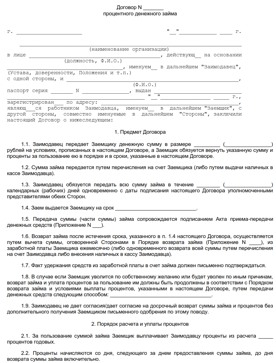 письменный договор займа