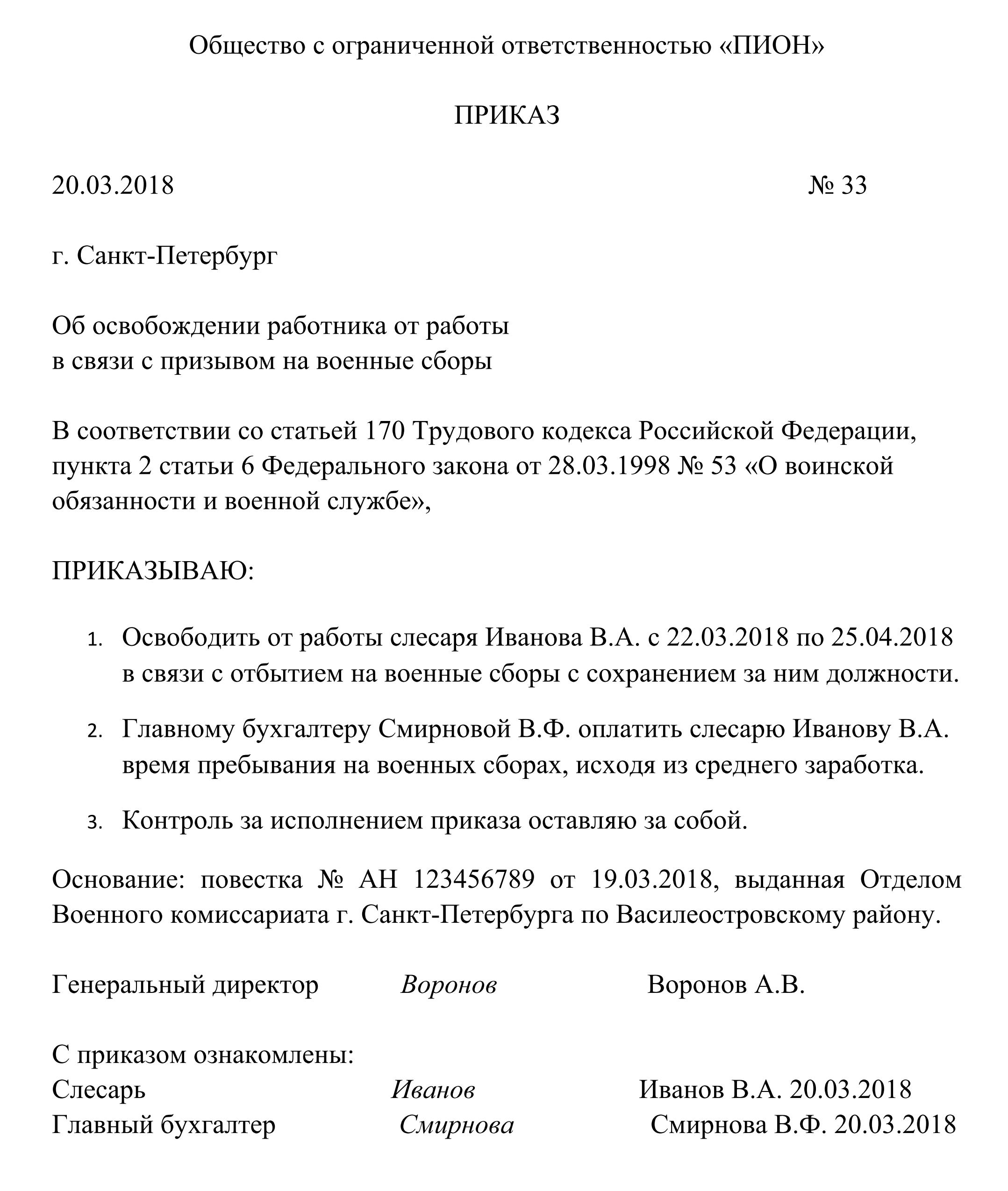 Образец приказа о создании группы оповещания военных сборов