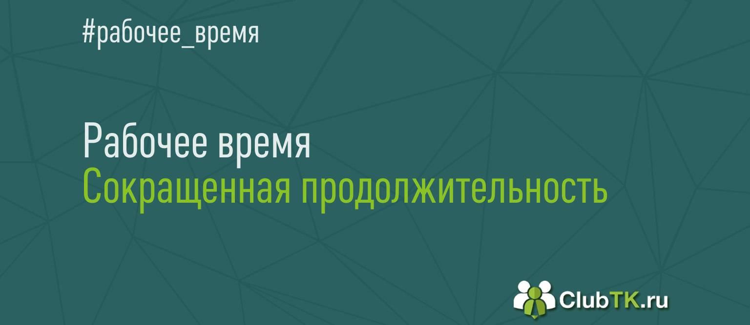 Норма рабочих часов в месяц, установленная законодательством России