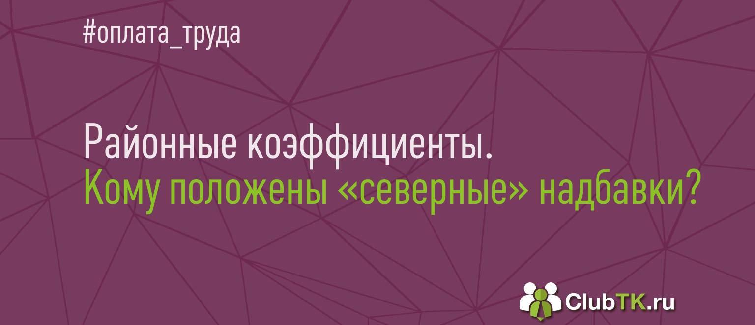 Начисление северных надбавок в районах крайнего севера — закон РФ 4520 1