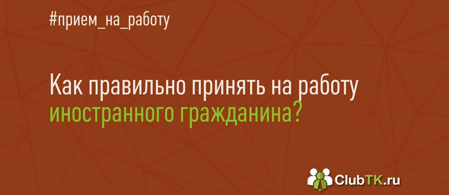 Правила и порядок приема на работу иностранных граждан в Российской Федерации