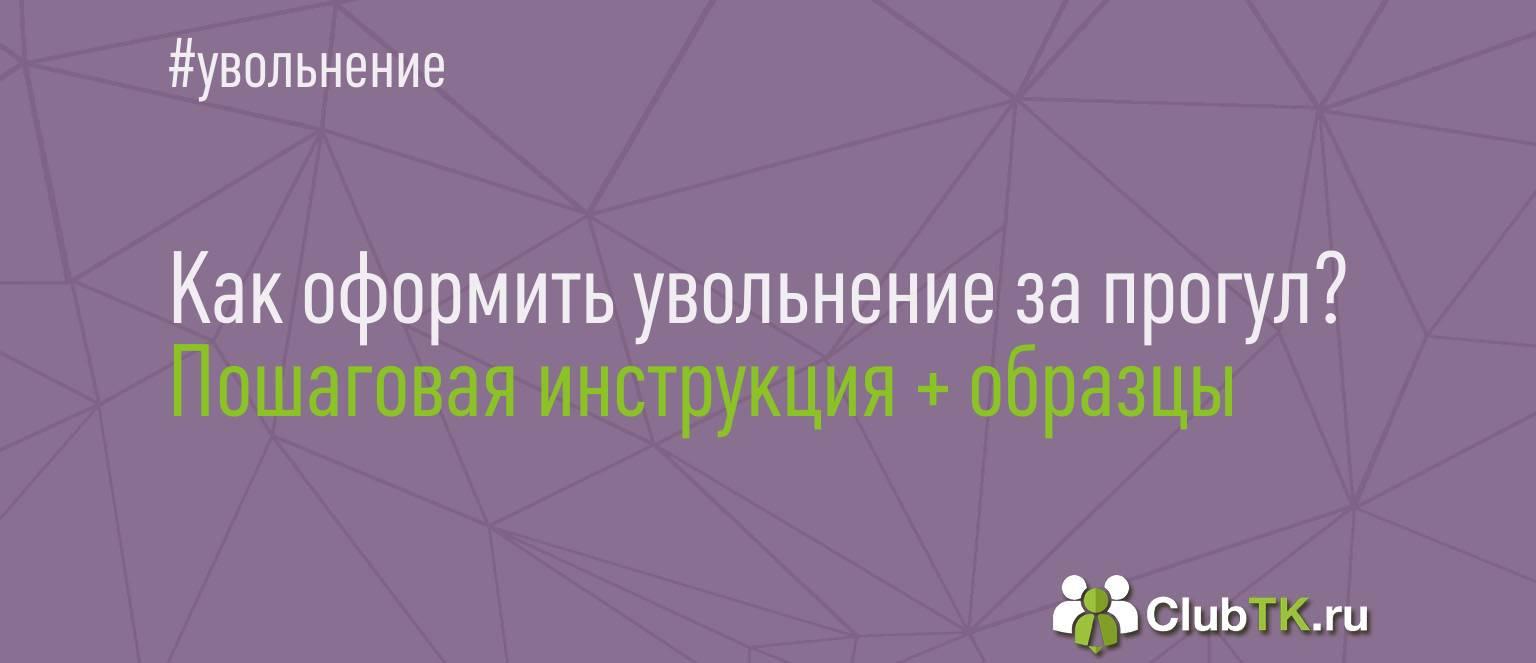 ТК РФ увольнение за прогул статья в 2019 году