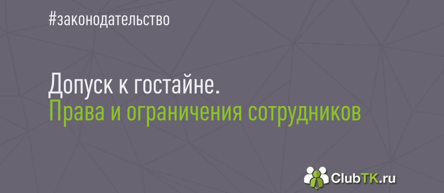О порядке приема на работу граждан, подлежащих допуску к секретным сведениям, и оформления допуска должностным лицам и гражданам Российской Федерации к государственной тайне
