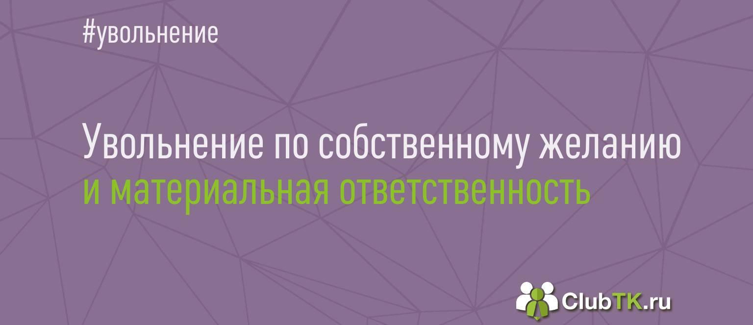 увольнение материально ответственного лица Москва
