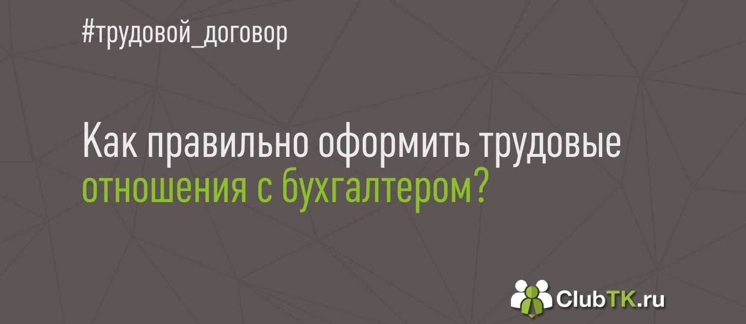 Договор ГПХ с бухгалтером — kFIN.pro