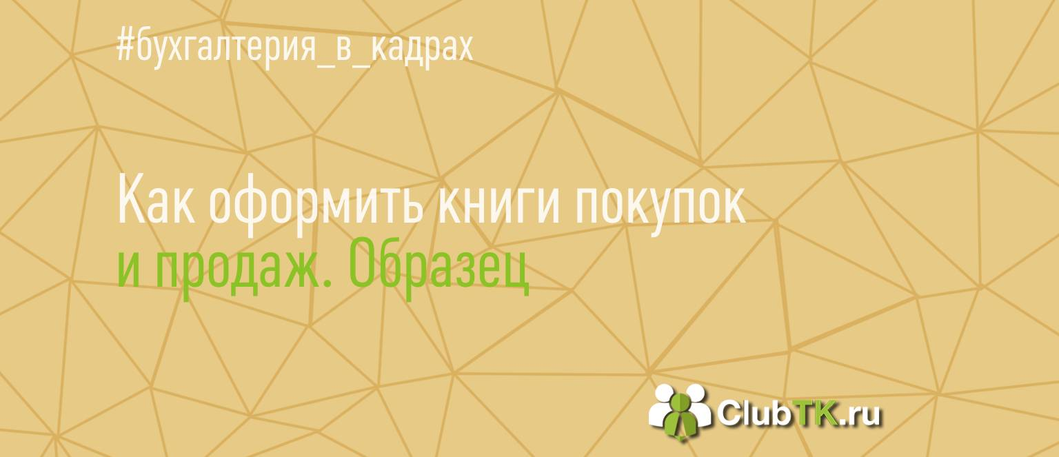 Новая форма книги продаж с 01.04.2019 года: скачать бланк — investim.info