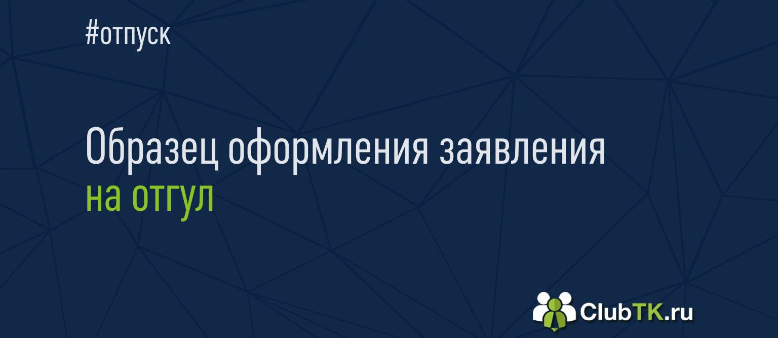 Заявление на административные часы образец — Юристы Тольятти