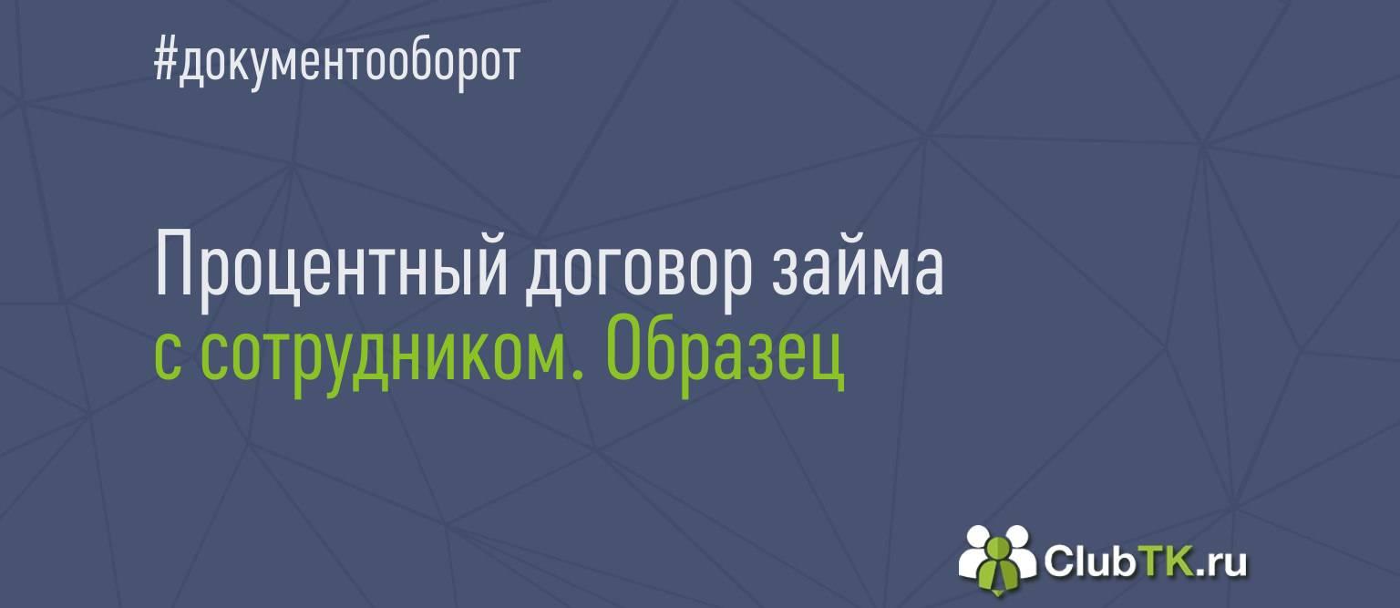 договор займа 2020 г перевести из долларов в рубли онлайн