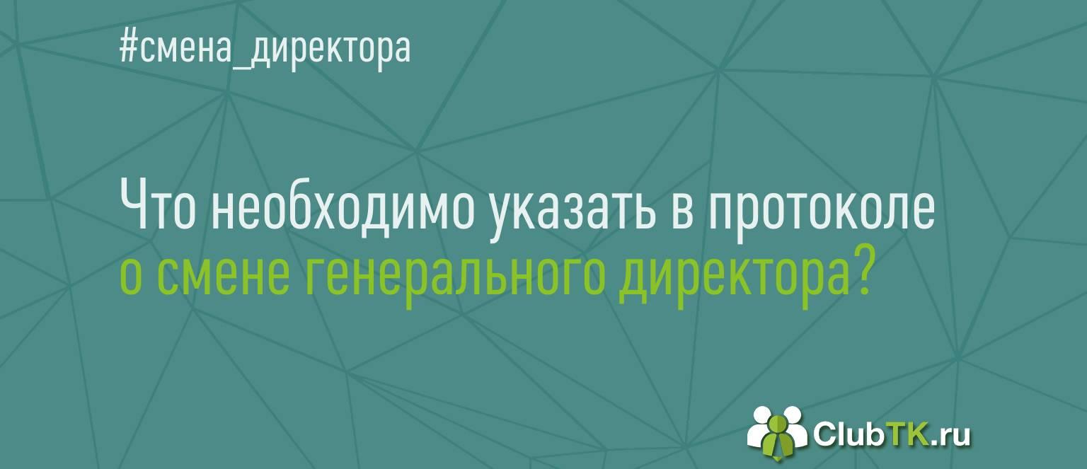 Образец протокола о смене директора 2019