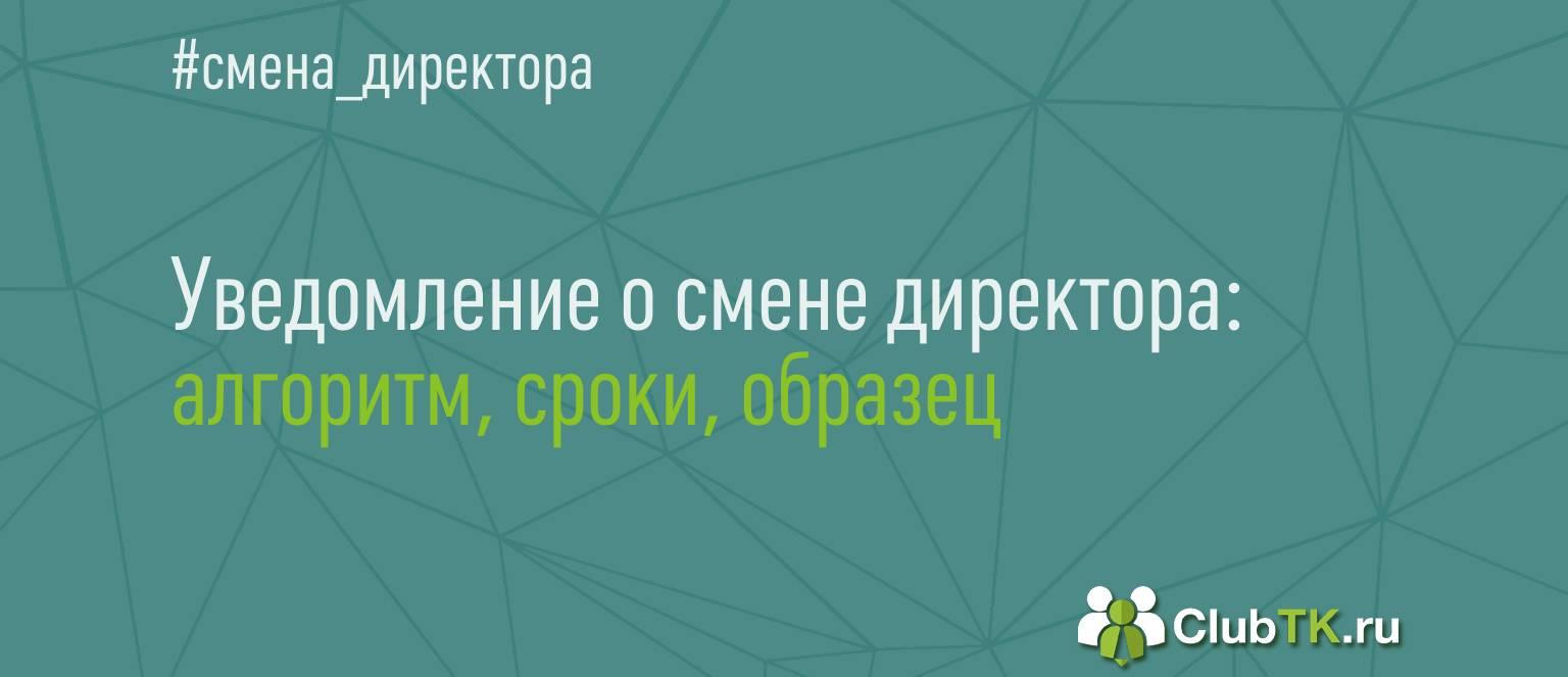 Пошаговая инструкция по смене директора в ООО 2019