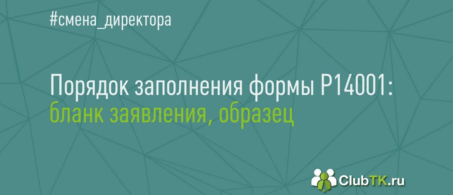 Пошаговая инструкция по смене директора ООО в 2019 году