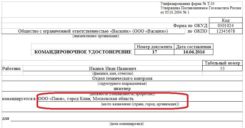 Инструкция о служебных командировках днр