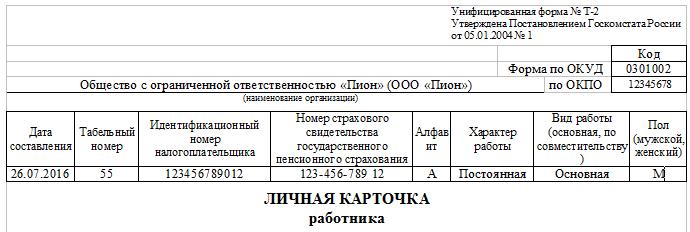 Сведения о воинском учете, форма т-2, образец заполнения.
