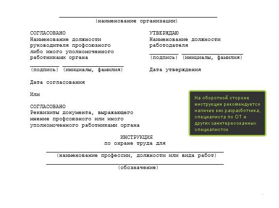 документы для разработки инструкций по охране труда - фото 9