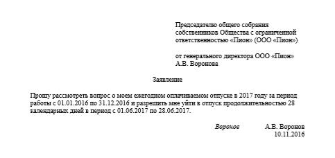 образец заявления директору организации