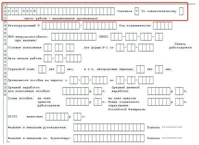 Оплачивается ли больничный лист гражданину ближнего зарубежья Справка от фтизиатра Шипиловский проезд