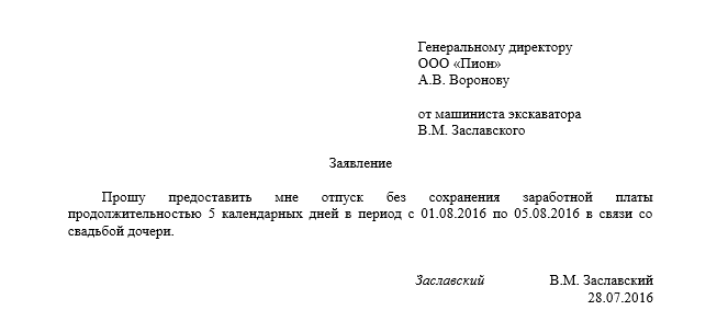 Заявление на отгулы в счёт отпуска образец тюмень объявления.