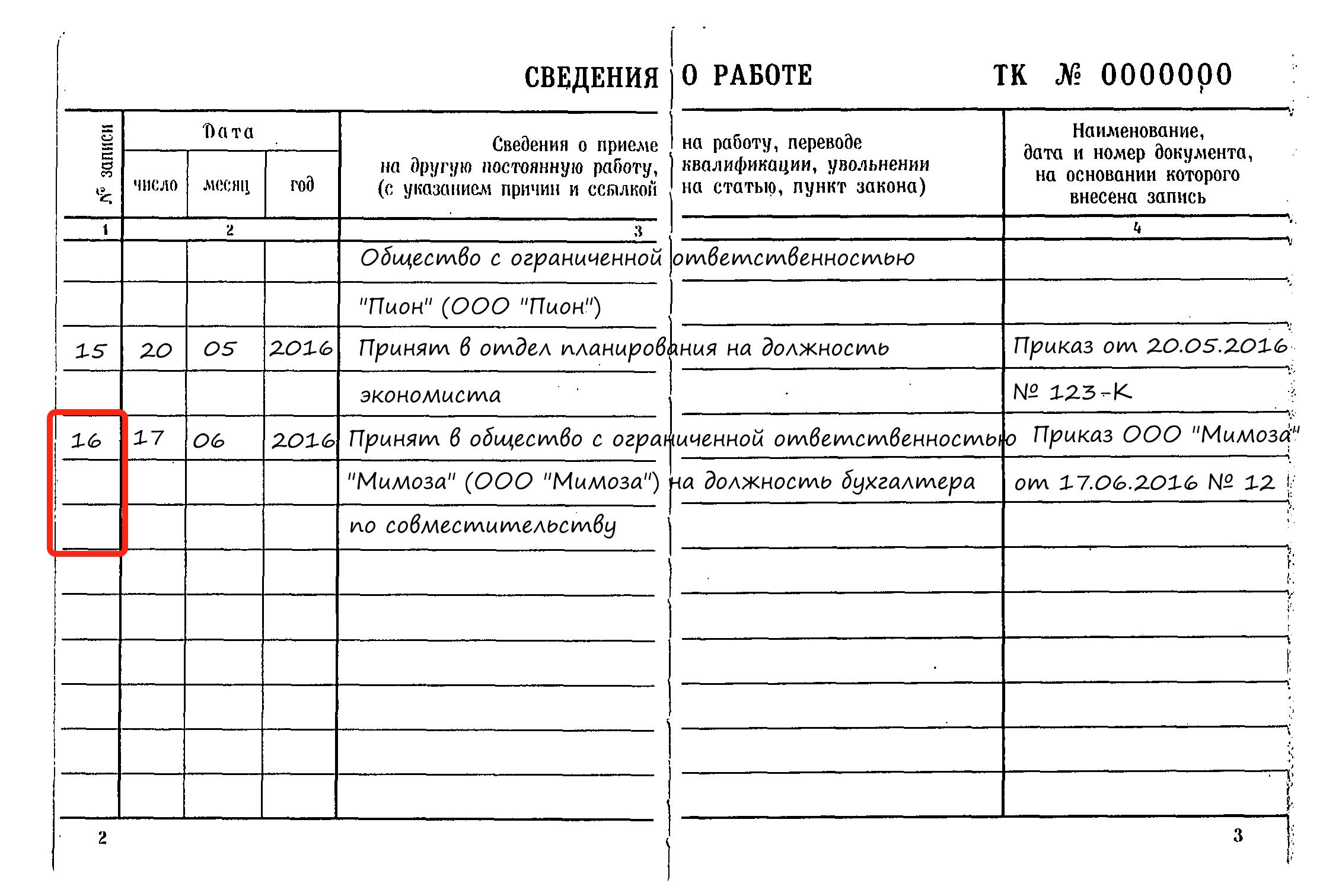 Записи в трудовой книжке совместителя