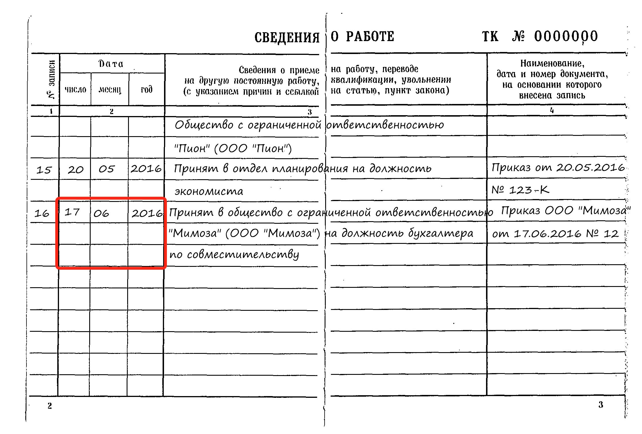 Изображение - Оформление записи об увольнении совместителя в трудовую книжку 3