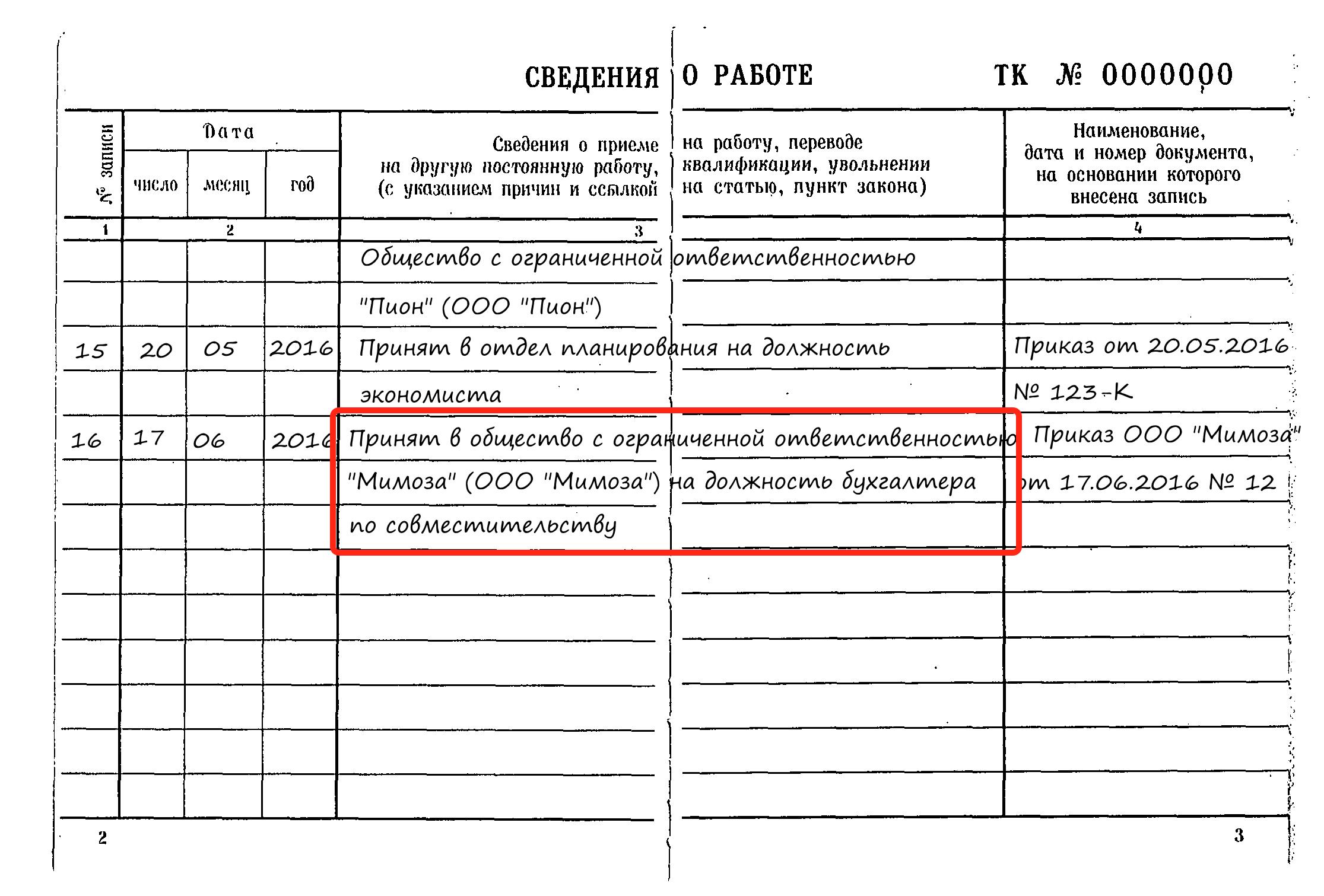 Изображение - Оформление записи об увольнении совместителя в трудовую книжку 4