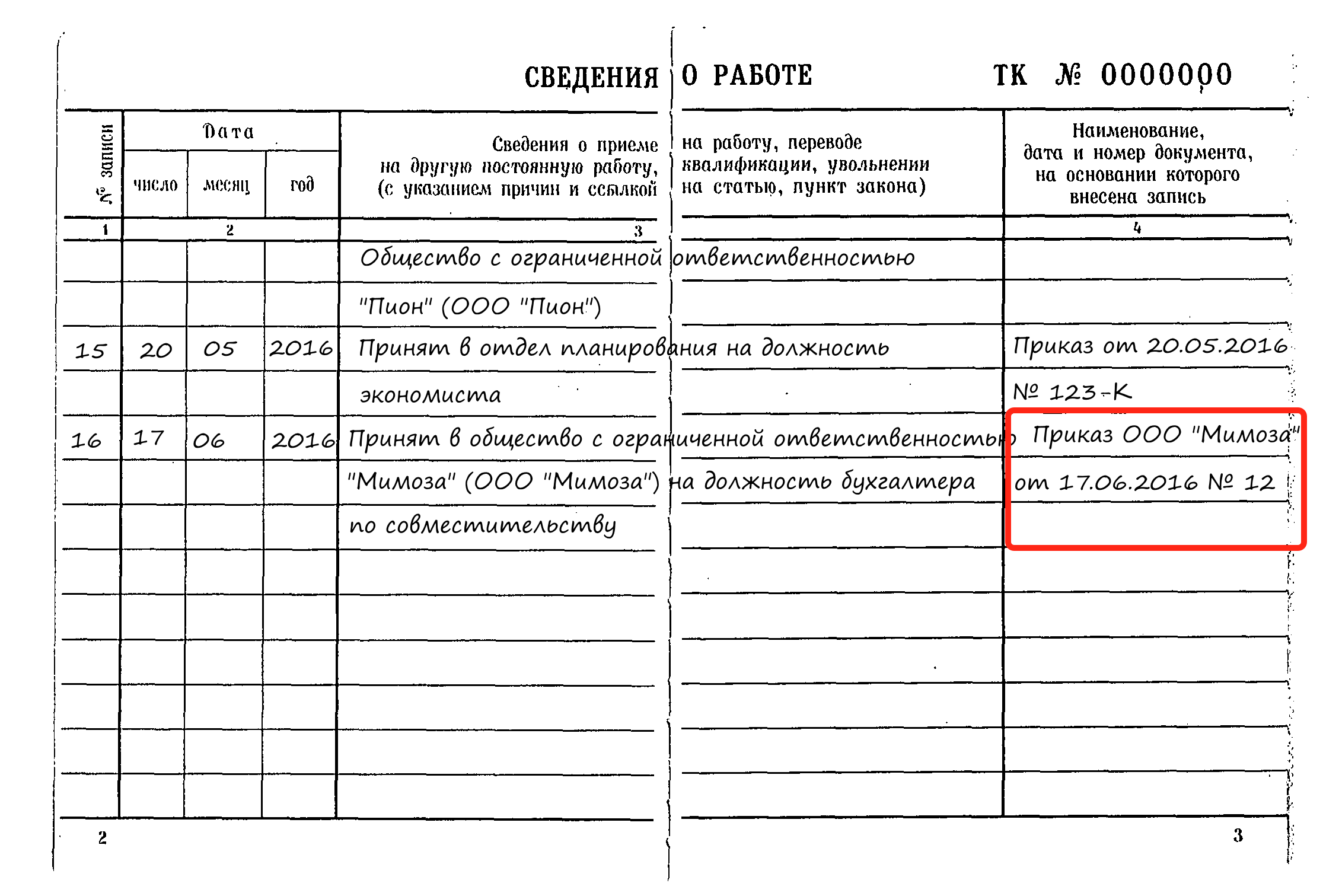 Изображение - Оформление записи об увольнении совместителя в трудовую книжку 5